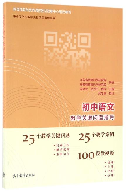 初中语文教学关键问题指导