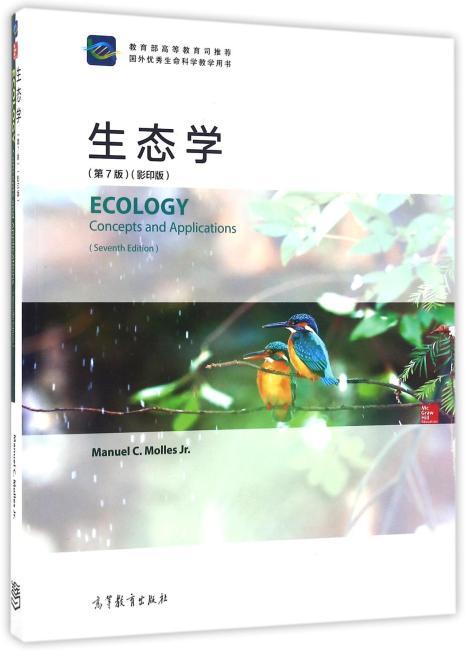 生态学(第7版)(影印版)