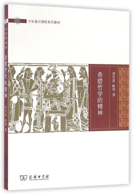 希腊哲学的精神(大学通识课程系列教材)
