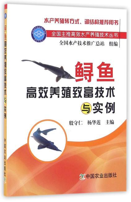 鲟鱼高效养殖致富技术与实例(全国主推高效水产养殖技术丛书)1