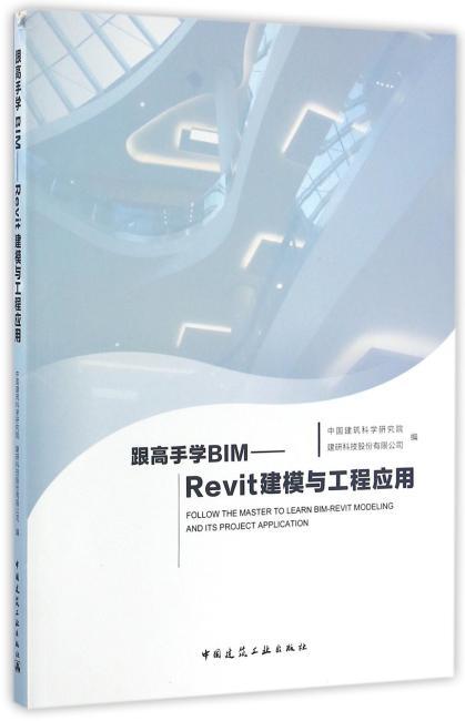 跟高手学BIM——Revit建模与工程应用