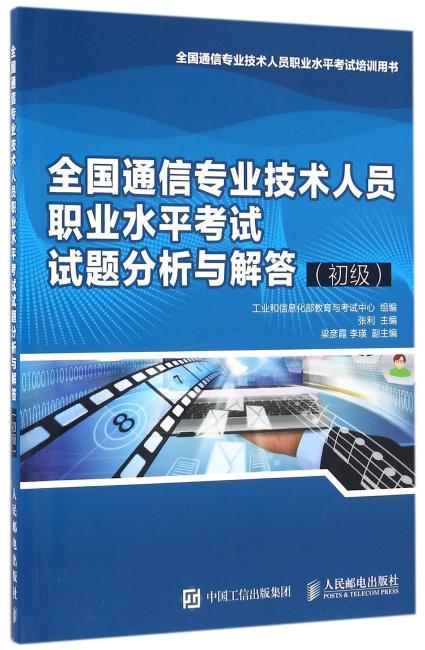 全国通信专业技术人员职业水平考试试题分析与解答(初级)