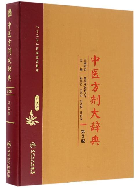 中医方剂大辞典(第2版)第三册