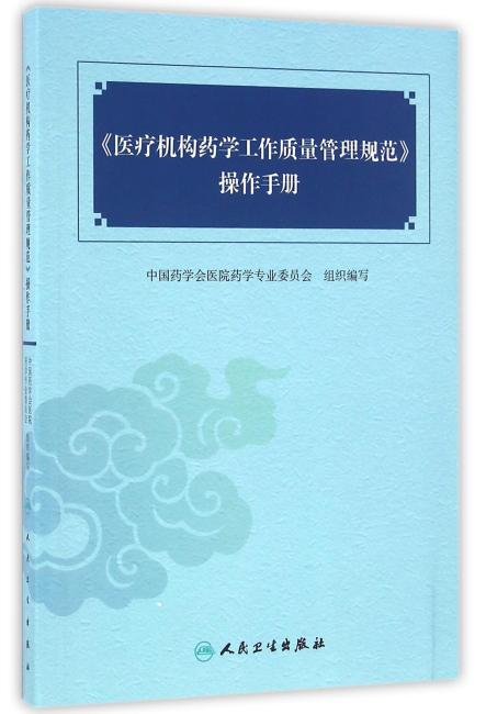 《医疗机构药学工作质量管理规范》操作手册