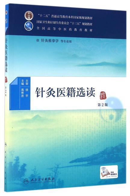 针灸医籍选读(第2版/本科中医药类/配增值)