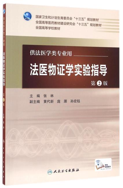法医物证学实验指导(第2版/本科法医/配增值)