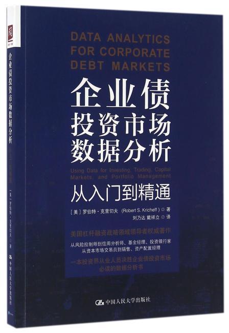 企业债投资市场数据分析:从入门到精通