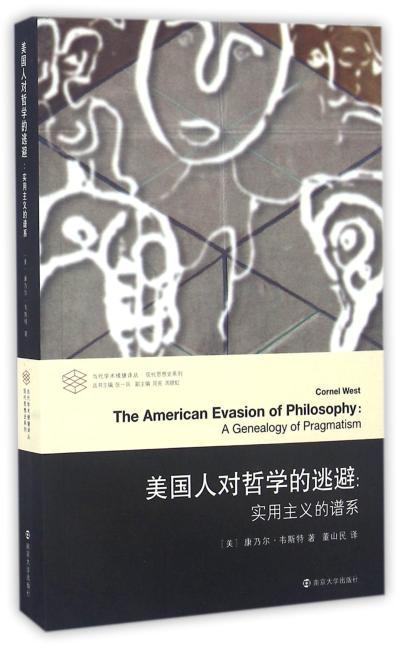 当代学术棱镜译丛/张一兵主编//美国人对哲学的逃避:实用主义的谱系