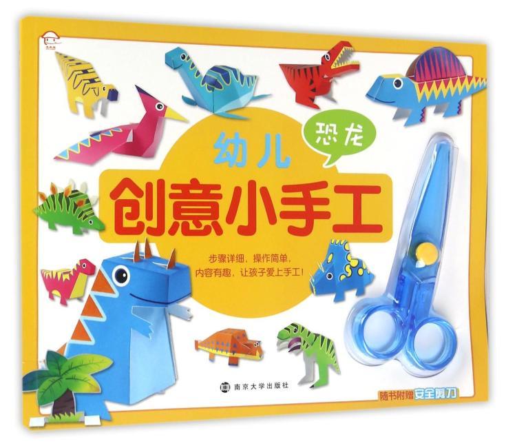 幼儿创意小手工:恐龙