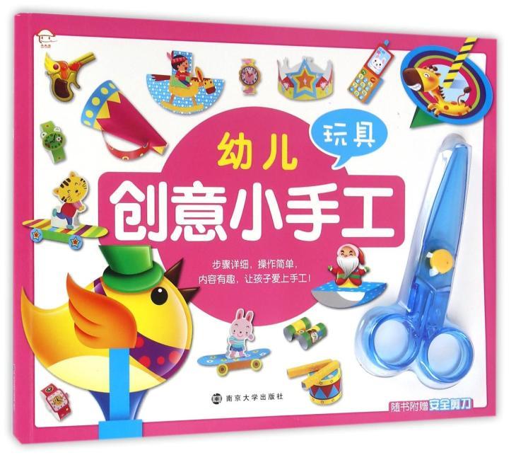 幼儿创意小手工:玩具