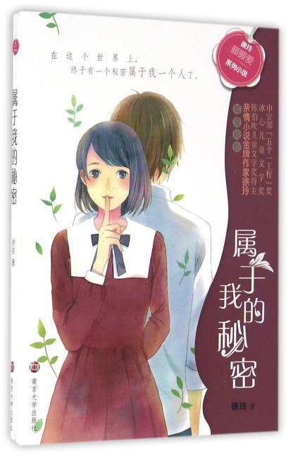 """徐玲""""暖暖爱""""系列小说//属于我的秘密"""