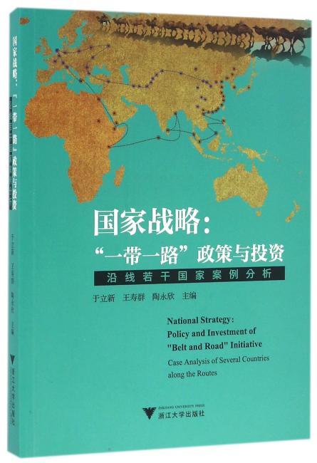 """国家战略:""""一带一路""""政策与投资——沿线若干国家案例分析"""