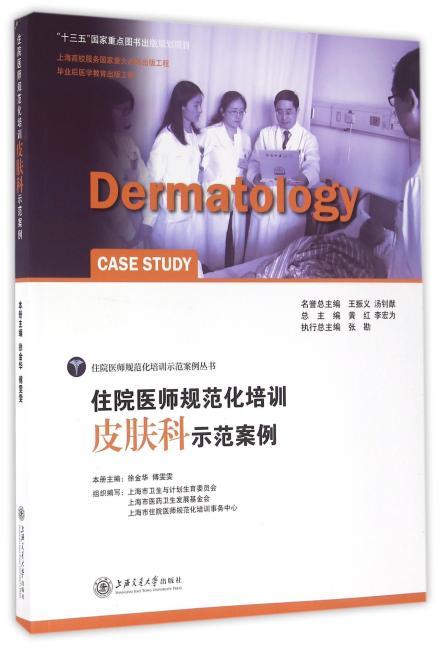 住院医师规范化培训皮肤科示范案例