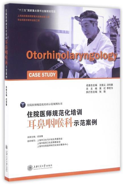 住院医师规范化培训耳鼻咽喉科示范案例