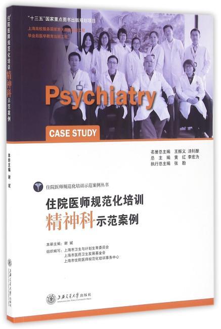 住院医师规范化培训精神科示范案例