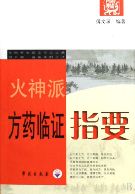 称 火神派方药临证指要【中医火神派系列图书】