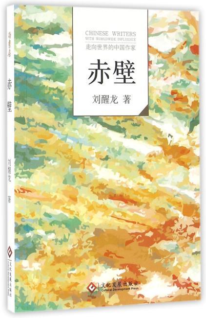 """""""走向世界的中国作家""""文库:赤壁"""