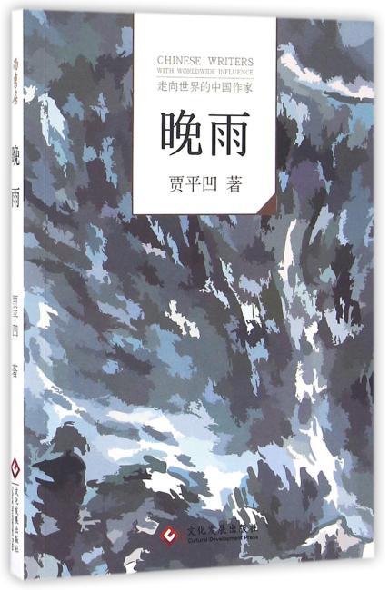 """""""走向世界的中国作家""""文库:晚雨"""