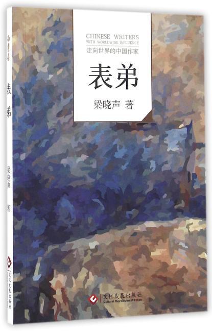 """""""走向世界的中国作家""""文库:表弟"""