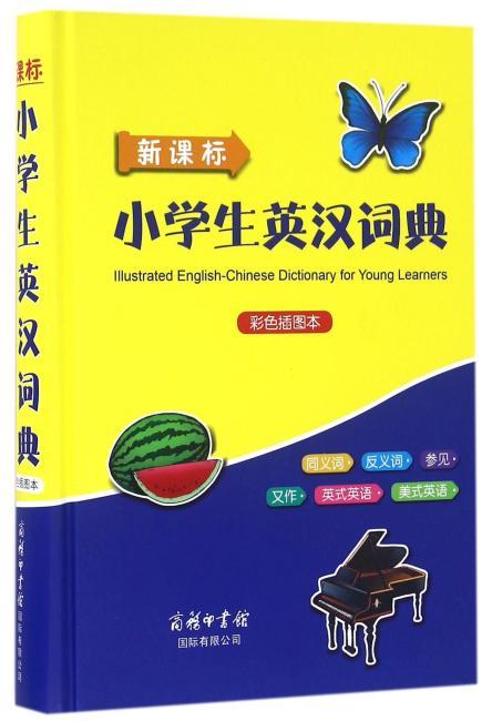 新课标小学生英汉词典(彩色插图本)