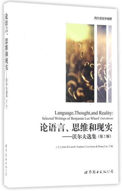 论语言、思维和现实——沃尔夫选集(第2版)