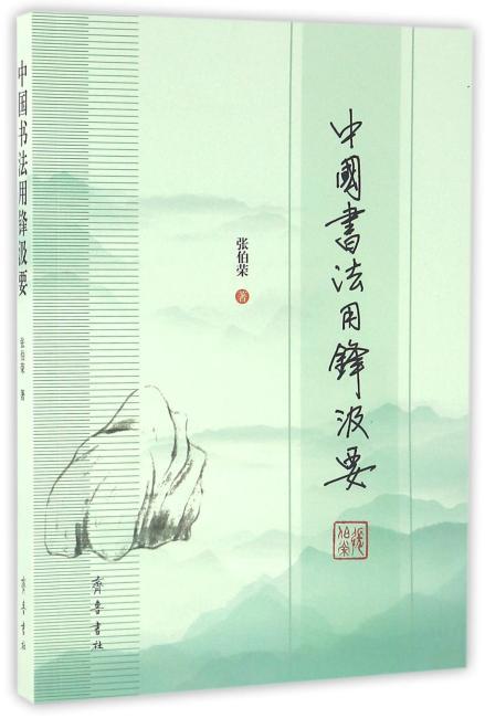 中国书法用锋汲要