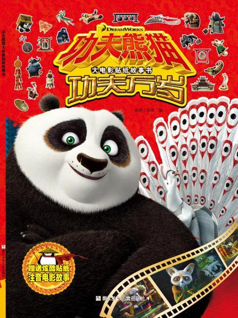 功夫熊猫大电影贴纸故事书:功夫万岁