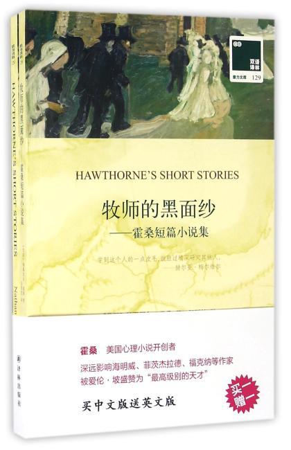 双语译林:牧师的黑面纱——霍桑短篇小说集