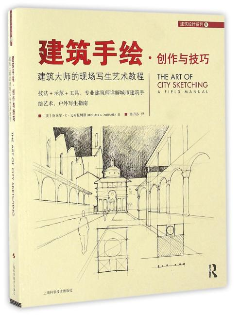 建筑手绘·创作与技巧--建筑大师的现场写生艺术教程