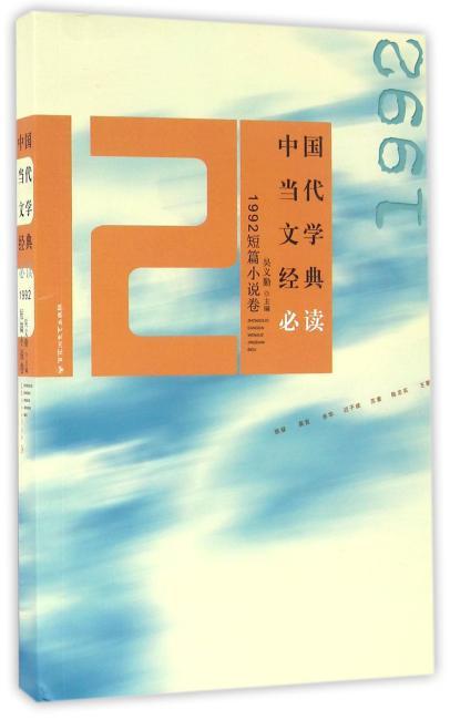 中国当代文学经典必读:1992短篇小说卷