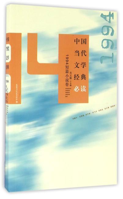 中国当代文学经典必读:1994短篇小说卷