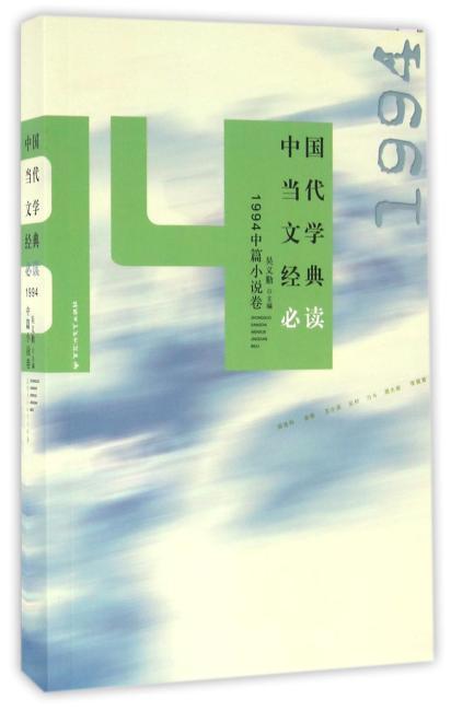 中国当代文学经典必读:1994中篇小说卷