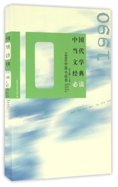 中国当代文学经典必读:1990中篇小说卷