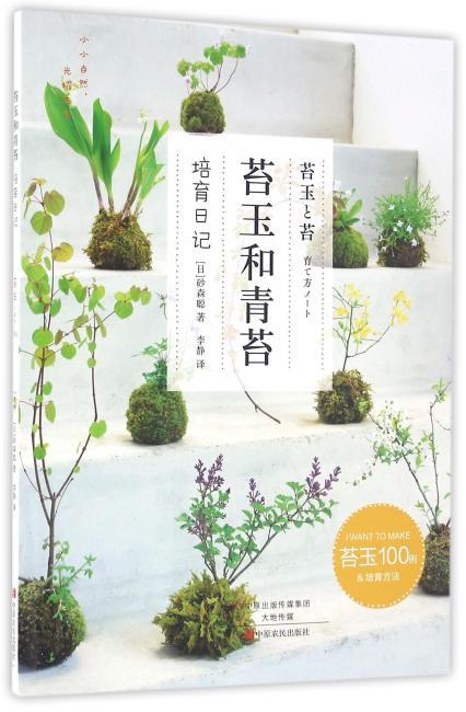 苔玉和青苔
