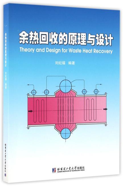 余热回收的原理与设计
