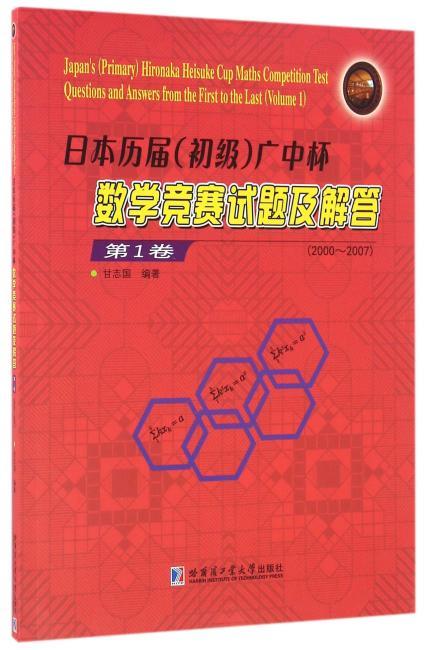 日本历届(初级)广中杯 数学竞赛试题及解答 第1卷 (2000-2007)