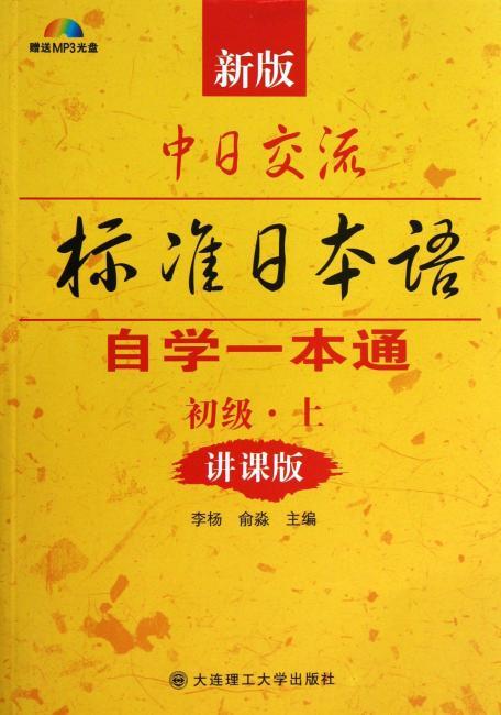 (新版)中日交流标准日本语自学一本通(讲课版)(初级)(上)(配盘)