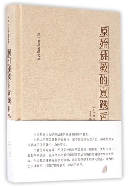 原始佛教的实践哲学