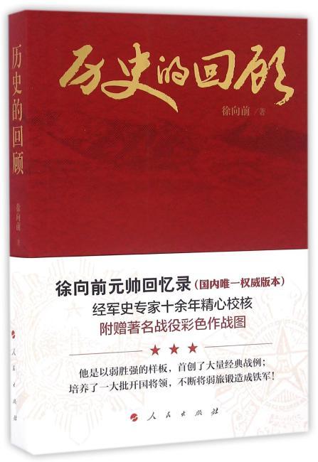 历史的回顾:徐向前元帅回忆录