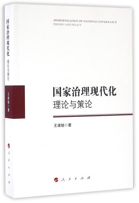国家治理现代化:理论与策论