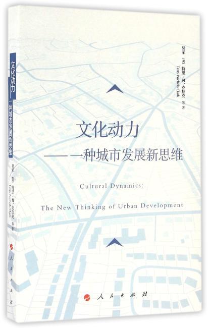 文化动力 ——   一种城市发展新思维
