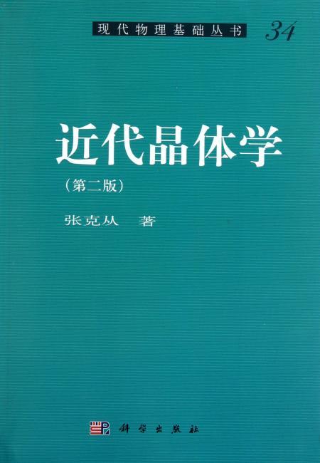 近代晶体学(第二版)