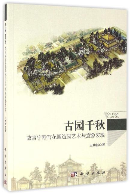 古园千秋——故宫宁寿宫花园造园艺术与意象表现