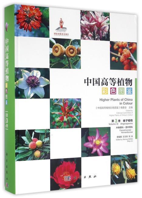 中国高等植物彩色图鉴  第三卷  木麻黄科—莲叶桐科