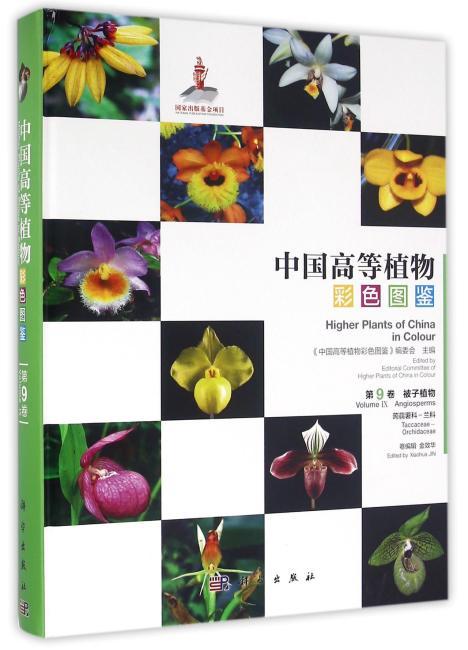 中国高等植物彩色图鉴  第九卷 被子植物 蒟蒻薯科—兰科