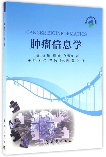 肿瘤信息学