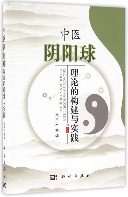 中医阴阳球理论的构建与实践