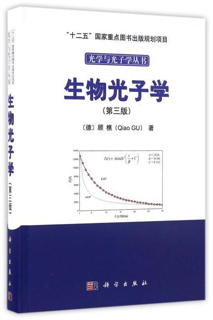生物光子学(第三版)