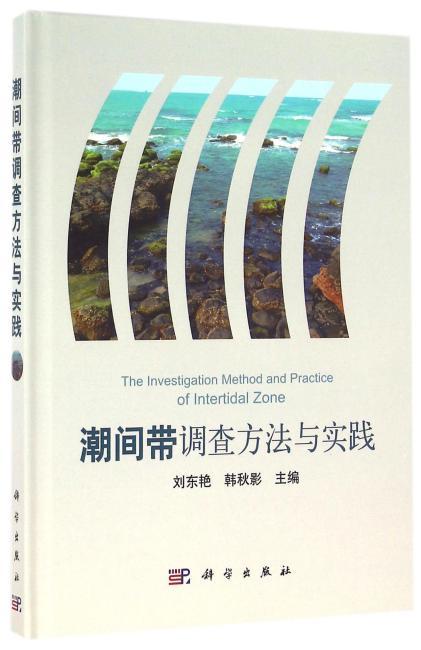 潮间带调查方法与实践
