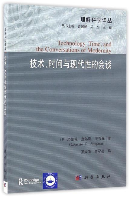 技术、时间和现代性的会谈